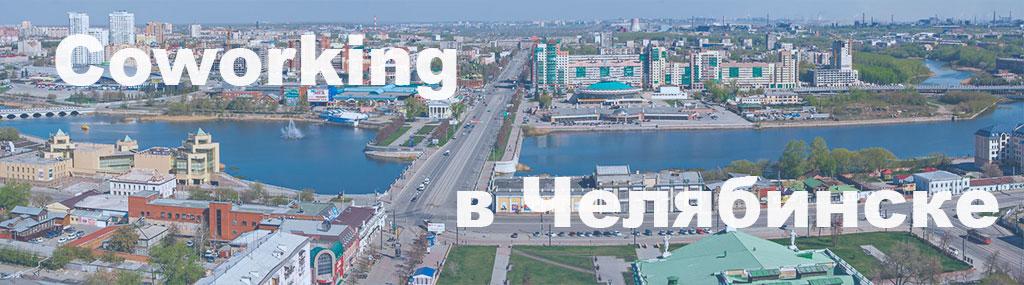 Коворкинг в Челябинске аренда рабочего места, офиса