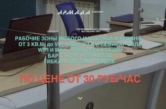 Армада коворкинг в Нижнем Новгороде аренда офиса и рабочего места