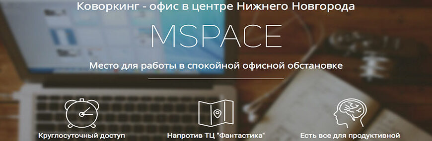 Mspace Коворкинг в Нижнем Новгороде