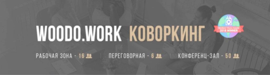 Коворкинг Woo Do Work в Челябинске