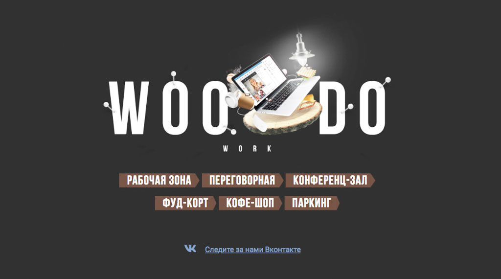 Официальный сайт Woo Do Work