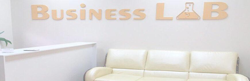 Business Lab коворкинг в Новосибирске