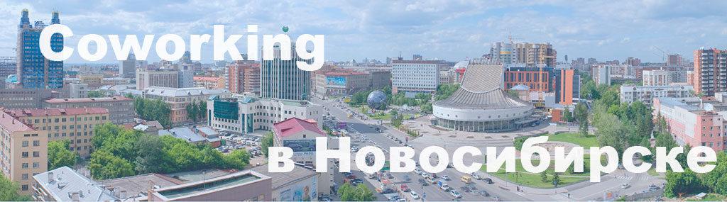Коворкинг в Новосибирске