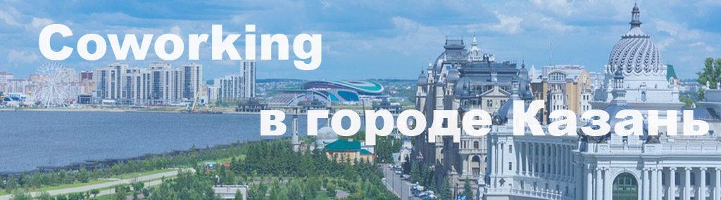 Коворкинг в городе Казань