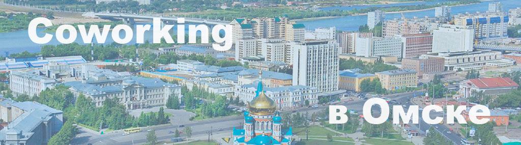 Ковокринг в городе Омск аренда рабочее место офис