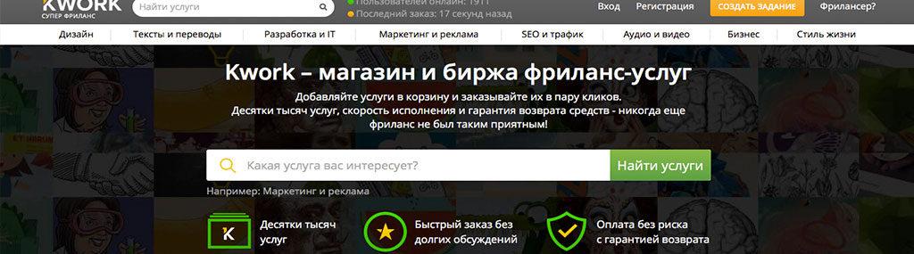 kwork.ru фриланс биржа