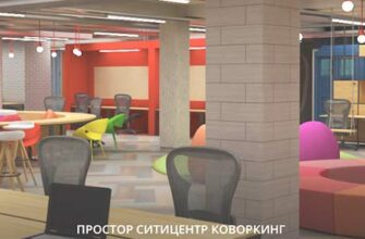 Коворкинг Новосибирск