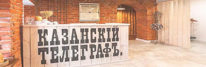 Телеграф коворкинг Казань