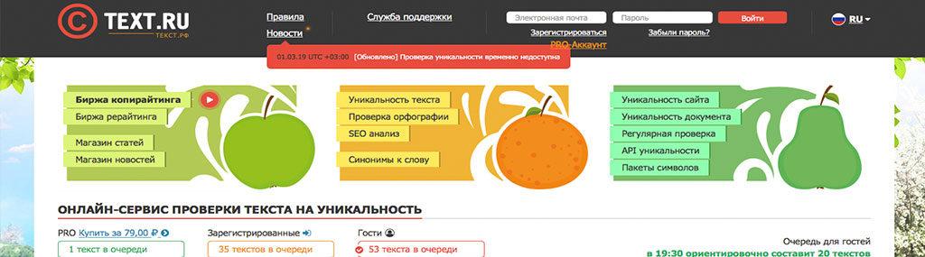 text.ru текстовая биржа