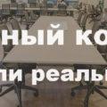 бесплатный коворкинг в кафе библиотеке или в бесплатном коворкинге
