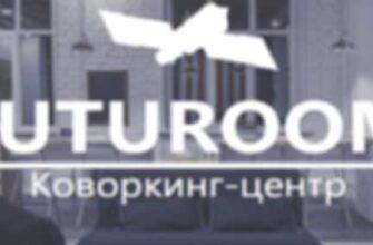 futuroom коворкинг в Самареаренда рабочего места коворкинг futuroom в Самаре