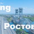 Все коворкинг центры в Ростов на Дону