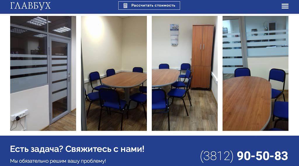 аренда рабочего места Омск