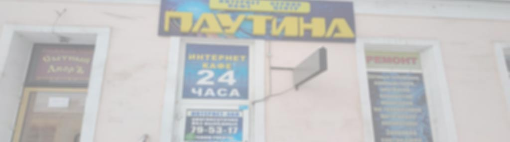 паутина игровой клуб комп зал Омск
