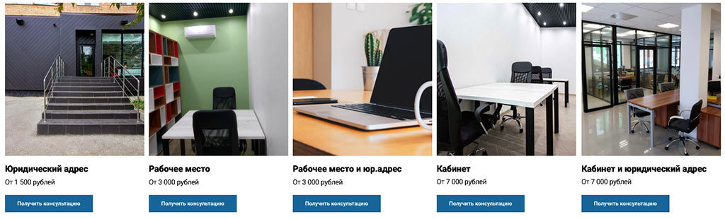 Сколько стоит аренда рабочего места в Самаре коворкинг офис