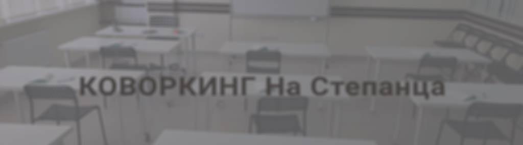 Коворкинг Степанца Омск
