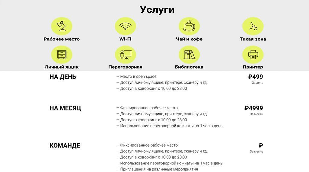 цена аренды рабочего места в Омске