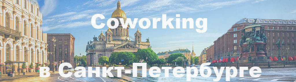 коворкинг санкт Петербург