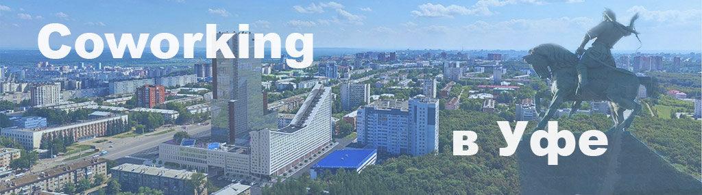 Коворкинг Уфа все центры аренда рабочего места
