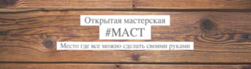 столярный коворкинг красноярск