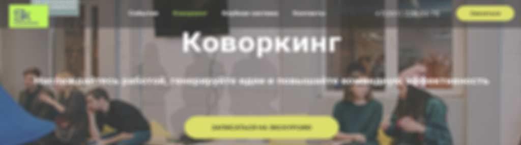 коворкинг в Челябинске аренда рабочего места в Сколково