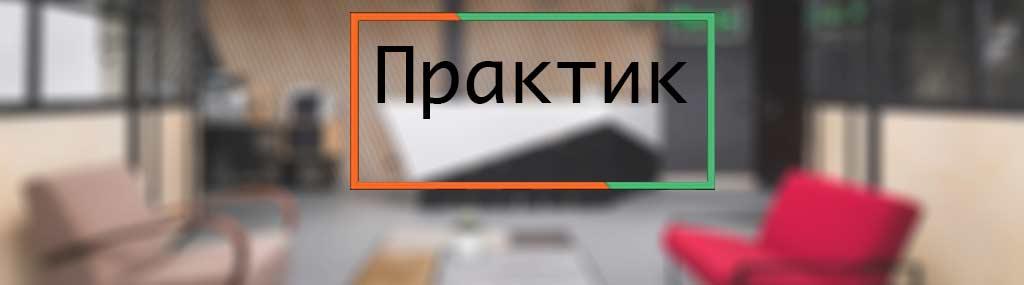 коворкинг в Спб практик на невского