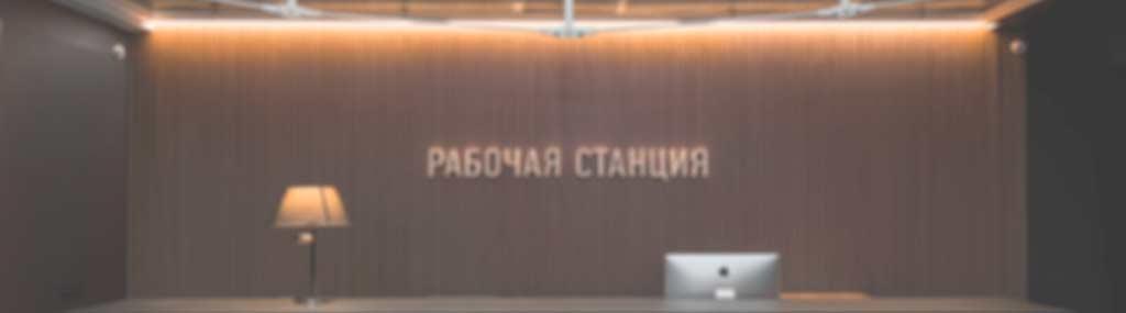 рабочая станция балчуг коворкинг аренда