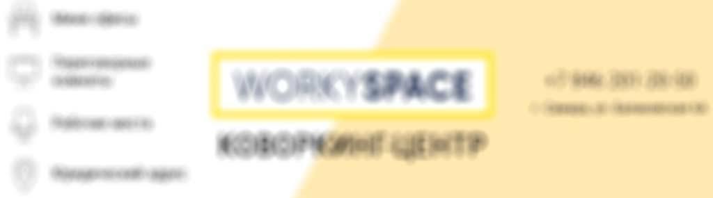 workypace коворкинг