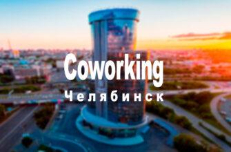 Коворкинг в Челябинске