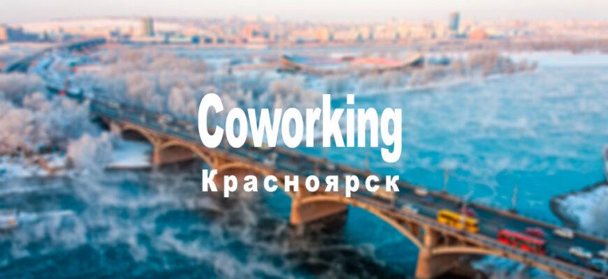 коворкинг красноярск все центры