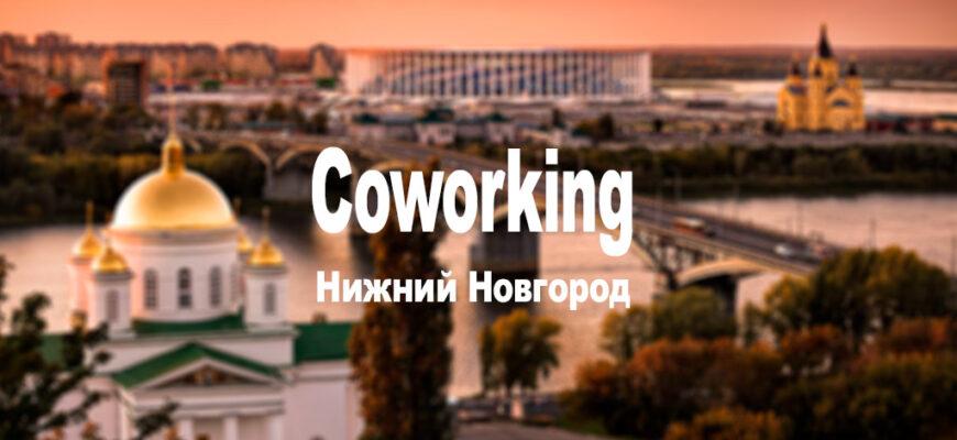 Коворкинг в Нижнем Новгороде
