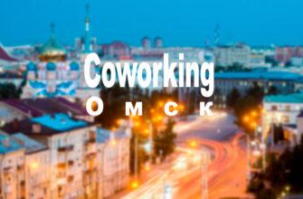 Коворкинг в городе Омск