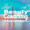 бьюти коворкинг Екатеринбург