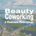 бьюти коворкинг Нижний Новгороде