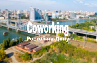коворкинг центры в Ростов на Дону