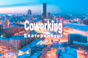 Коворкинг в Екатеринбурге аренда офиса и рабочего места