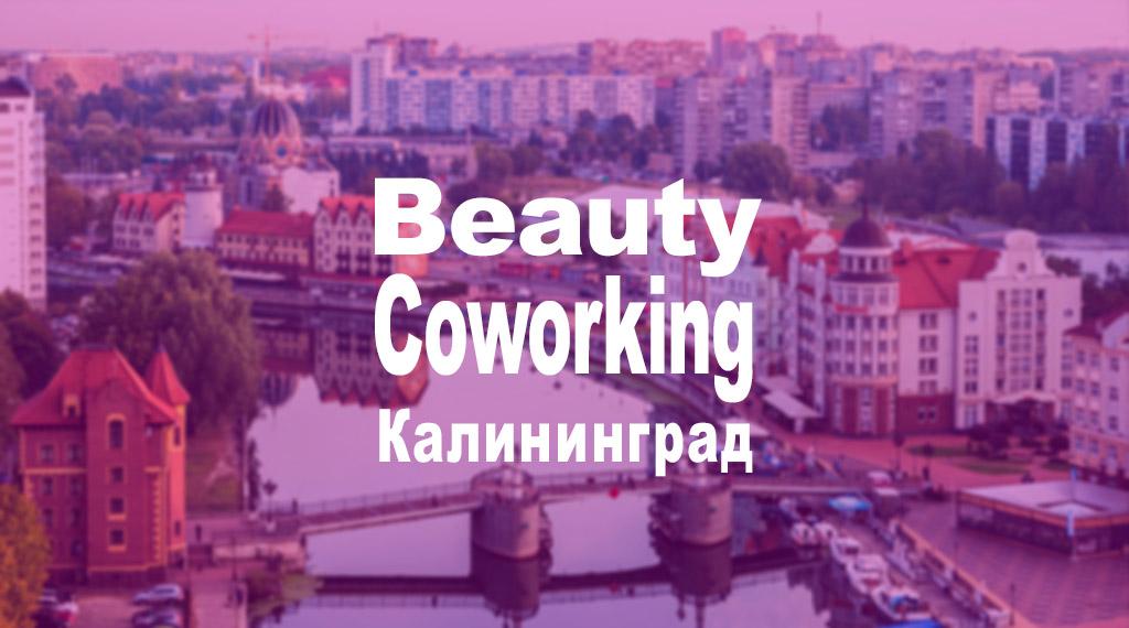 бьюти коворкинг Калининград